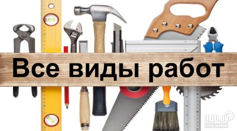 Сервис-ремонт на дому