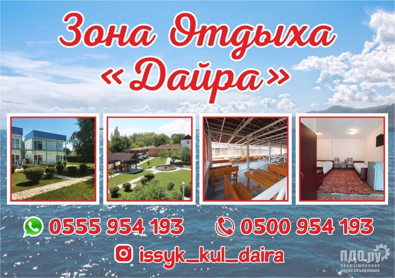 Отдохните от повседневности и почувствуйте себя как дома в гостевом доме Дайра