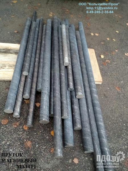 Магниевые прутки МА14Т1 диаметром  от 30 до 130 мм ГОСТ 18351-73 в наличии