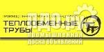 Трубы капиллярные 0,55х0,15, 1,6х0,22, 2х0,2, 2,8х0,8, 3,8х1,3, 4х0,2, 4,5х1 -08Х18Н10Т.