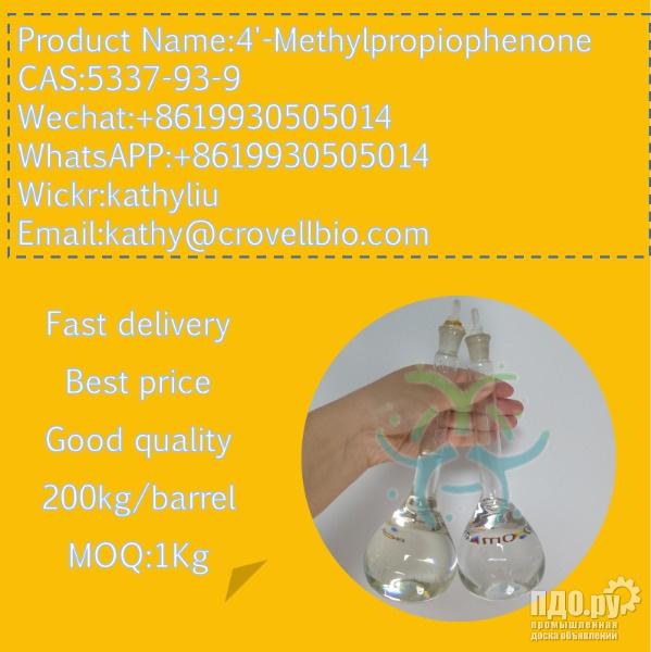 4метилпропиофеноне кас хорошо продается в россии 8619930505014