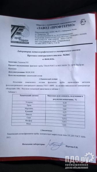 Трубу б/у ф720х18 п/ш под лежак 37т.р./т. в г. Оренбург
