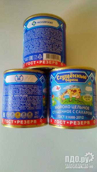 Предлагаем Сгущенное молоко с запасов Госрезерва.