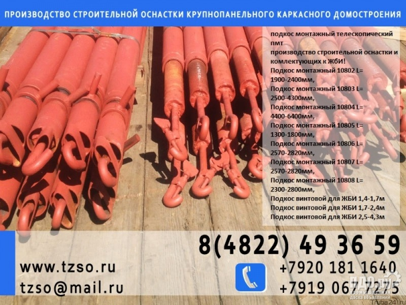 Инструмент подкосы жби крюк-крюк (L) 2500-4300мм