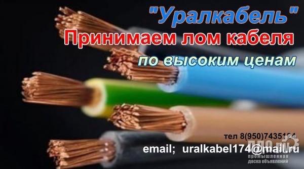 Купим неликвиды кабеля, кабель бу!!!!!